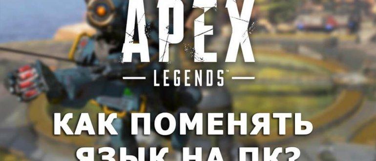 Как поменять язык в Apex Legends на ПК