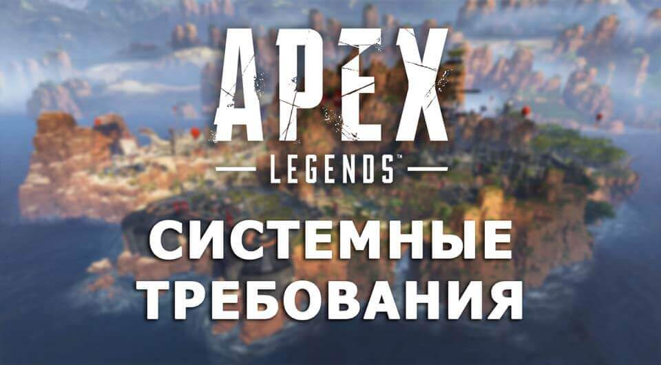 Системные требования Apex Legends