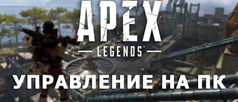 Управление в Apex Legends на ПК