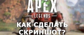 как сделать скриншот apex legends