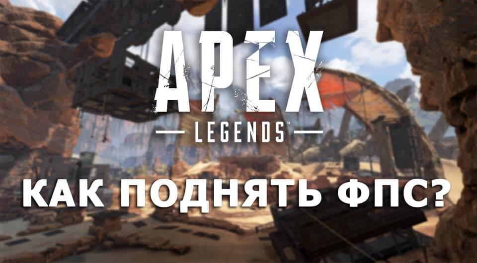 Как поднять ФПС Apex Legends