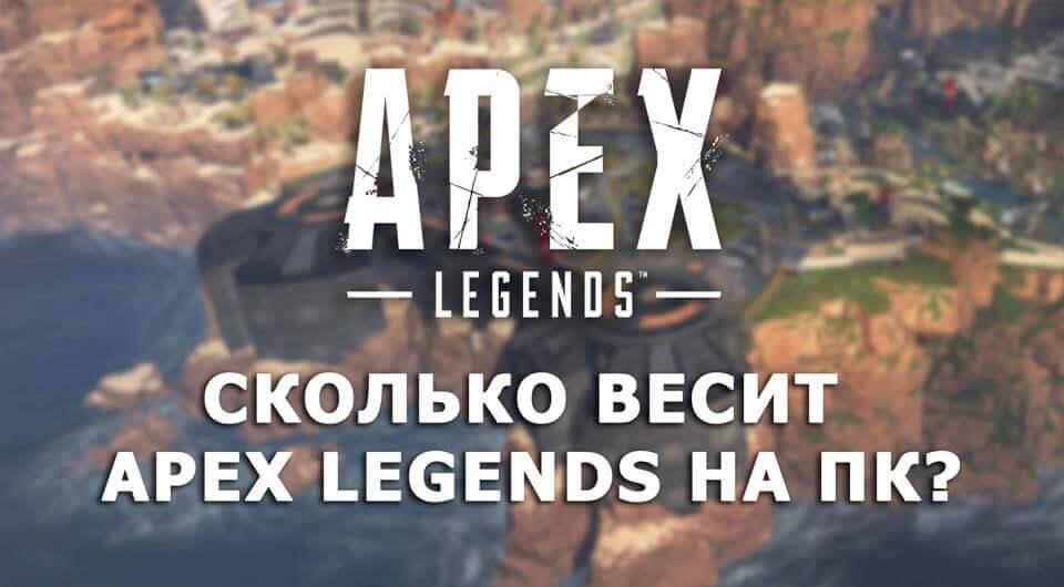 Сколько весит Apex Legends на ПК