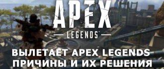Вылетает Apex Legends Причины и их решения