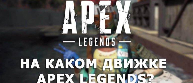 на каком движке apex legends