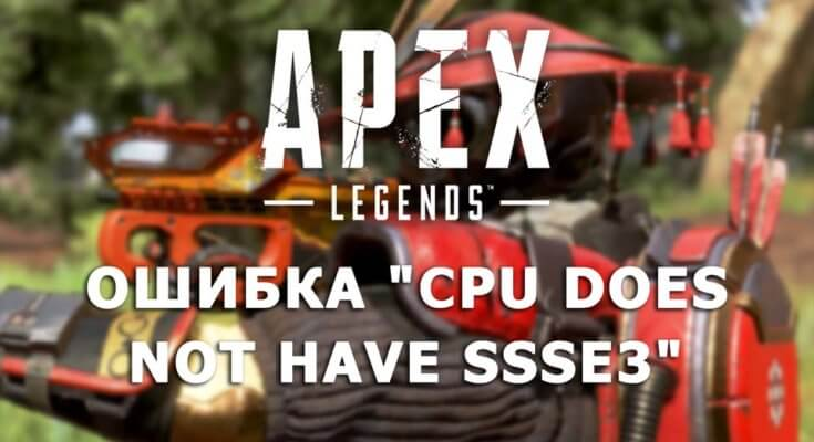 Apex Legends CPU does not have SSSE3