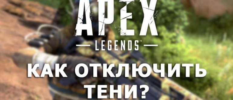 Как отключить тени в Apex Legends