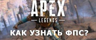 Как узнать ФПС в Apex Legends