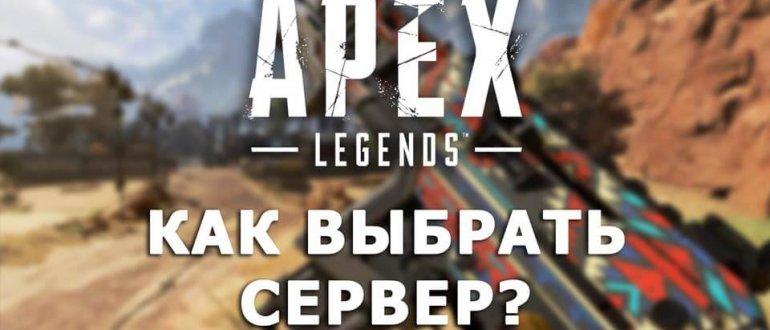 Как выбрать сервер Apex Legends?
