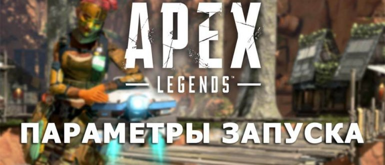 Параметры запуска Apex Legends
