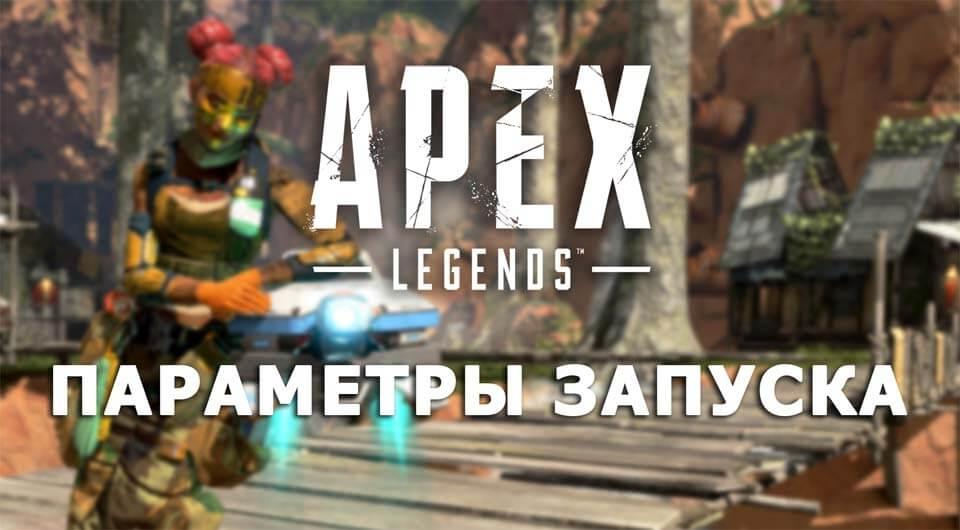 Параметры запуска Apex Legends
