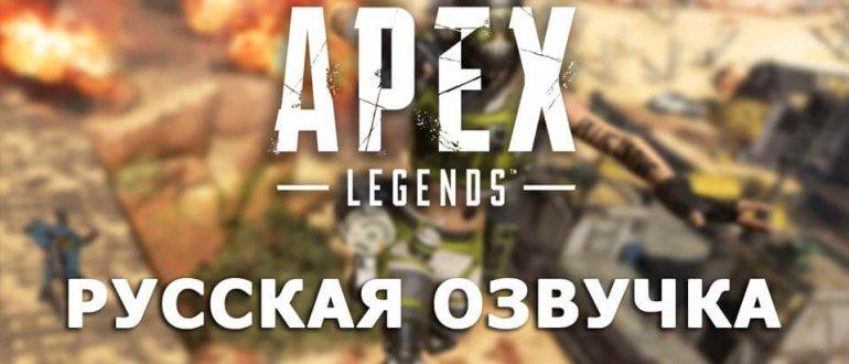 Русская озвучка в Apex Legends
