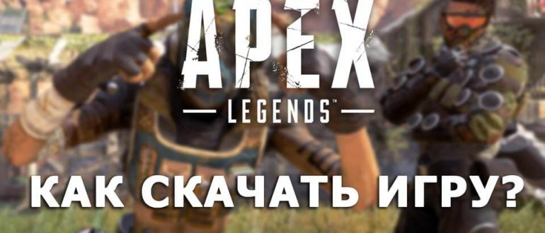 Скачать Apex Legends бесплатно на ПК