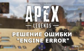 Apex Legends Engine Error