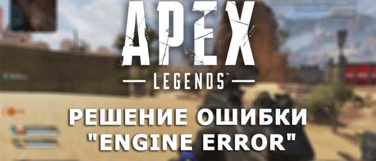 Apex Legends Engine Error