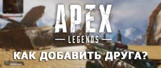 Apex Legends как добавить друга?