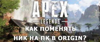 Как поменять ник в Apex Legends на ПК (Origin)