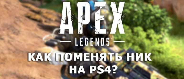 Как поменять ник в Apex Legends на PS4