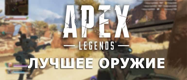 Лучшее оружие Apex Legends