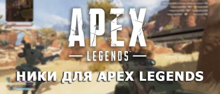 ники для Apex Legends