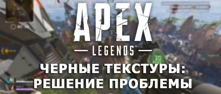 Черные текстуры в Apex Legends