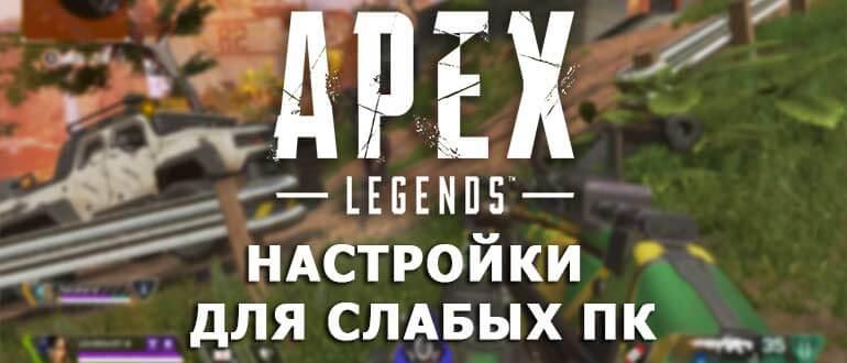 Настройки Apex Legends для слабых ПК