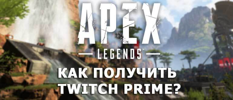 Apex Legends Как получить Twitch Prime бесплатно