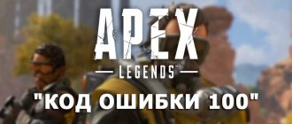 Решение Код ошибки 100 в Apex Legends