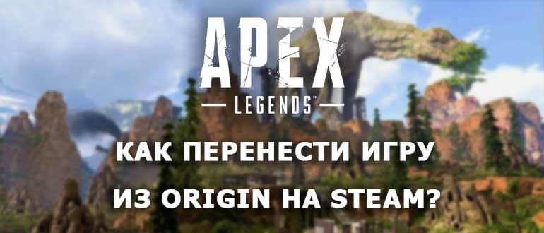 Как перенести Apex Legends из Origin на Steam