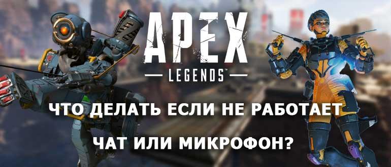 Не работает чат или микрофон в Apex Legends
